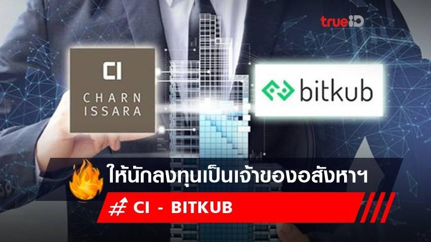 CI จับมือ BITKUB ให้นักลงทุนเป็นเจ้าของอสังหาฯ-จองโรงแรมด้วยคริปโทฯ .