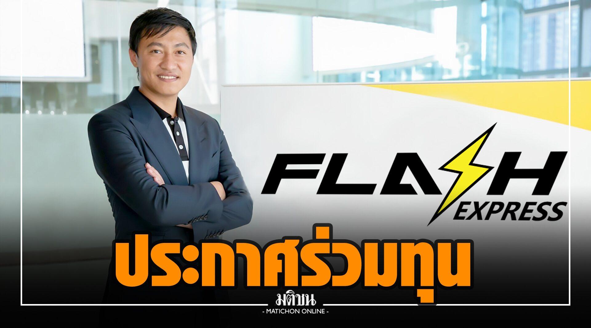 แฟลช เอ็กซ์เพรส ประกาศร่วมทุน AIF GroupLaos รุกตลาดอีคอมเมิร์ซ ใน CLMV เปิดตัว 'แฟลช ลาว' ขนส่งแบบครบวงจร