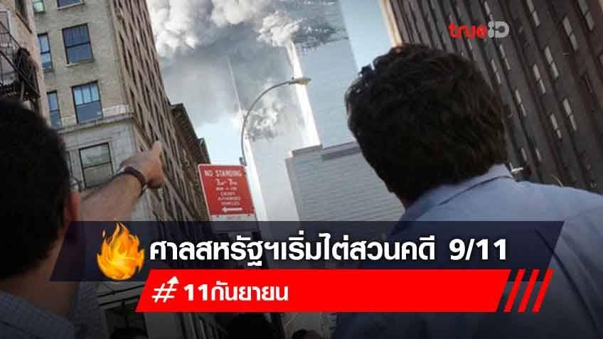 ผ่านมาเกือบ 20 ปี หลังเหตุการณ์โจมตีจากการก่อการร้าย 11 กันยายน 2001 ในสหรัฐฯ