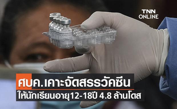 ศบค.เห็นชอบจัดสรรวัคซีนโควิดให้นร.อายุ 12-18 ปี 4.8 ล้านโดส