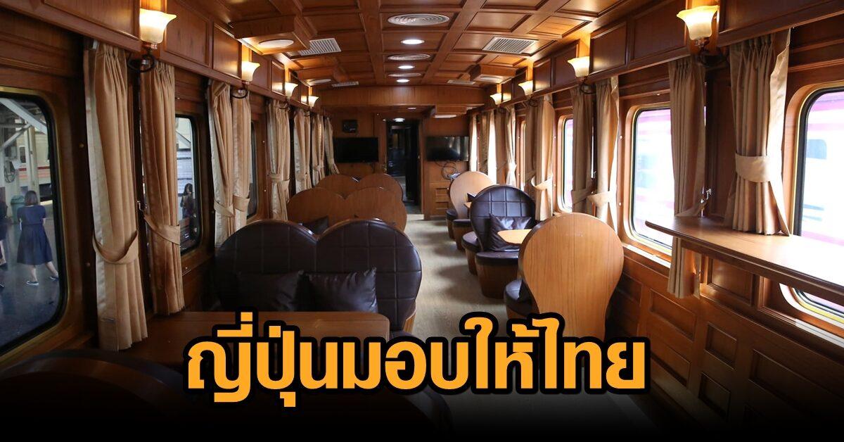ร.ฟ.ท.แจง ญี่ปุ่นมอบตู้โดยสารปลดระวางให้ไทยฟรี จ่ายแค่ค่าขนย้าย ยันสภาพดี จ่อปรับปรุงบริการท่องเที่ยว