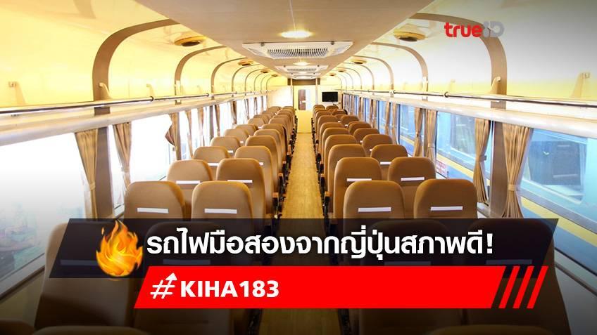 รู้จัก KiHa 183 ของ JR Hokkaido รถไฟมือสองที่ไทยซื้อจากญี่ปุ่น