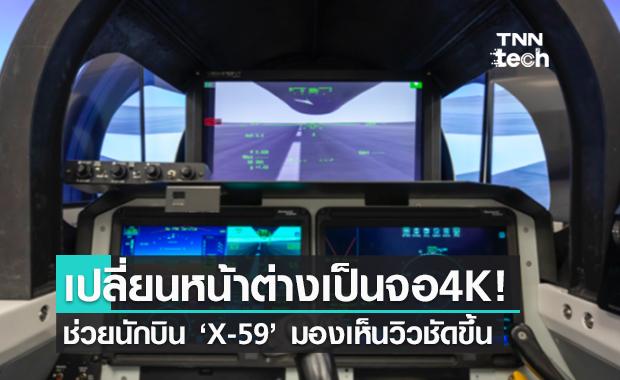 """NASA ใช้จอ 4K แทนหน้าต่างนักบินของเครื่องบินเจ็ทเร็วเหนือเสียง """"X-59"""""""