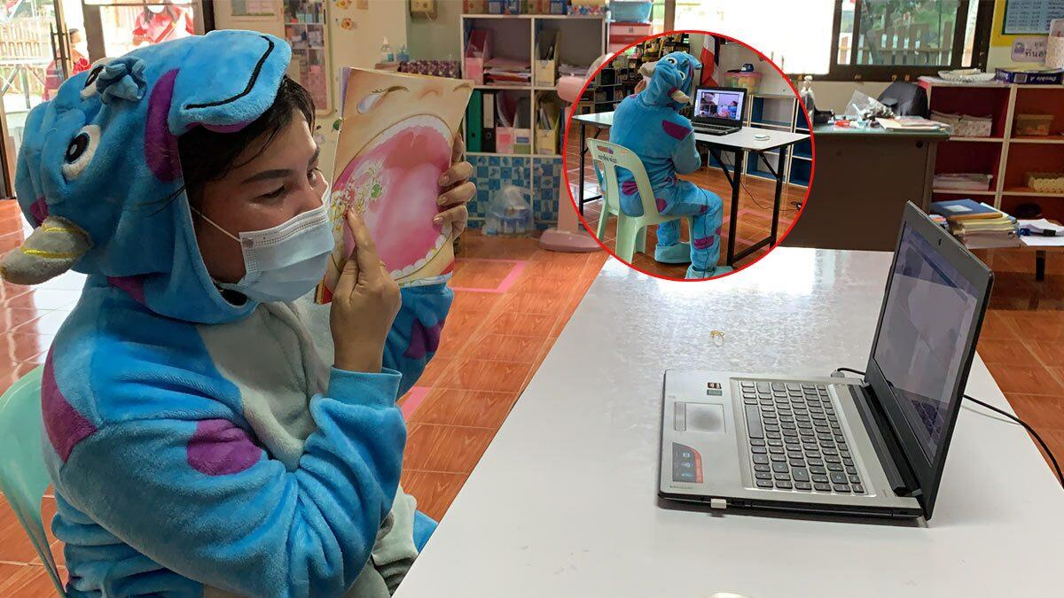งัดทุกวิธีสอนออนไลน์ ครูแต่งชุดไดโนเสาร์สอนเด็กเล็ก เรียกความสนใจ