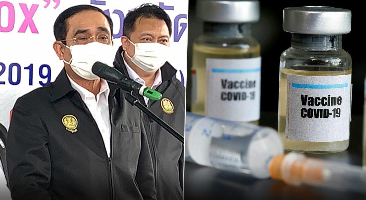 บิ๊กตู่ เร่งหาวัคซีนฉีดให้เด็ก กลับมาเปิดเทอมโดยเร็ว ชมเอกชนช่วยฟื้นศก.