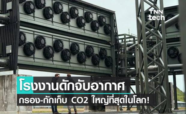 สูดอากาศให้ชื่นใจ! โรงงานดักจับอากาศที่ใหญ่ที่สุดในโลกกำเนิดแล้ว!