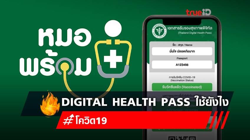 """วิธีใช้ """"Digital Health Pass"""" ใบรับรองวัคซีน ผ่าน """"หมอพร้อม"""" ไว้สำหรับเดินทาง กินข้าวที่ร้าน"""