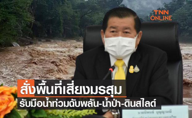 มหาดไทย สั่งพื้นที่เสี่ยงมรสุม รับมือน้ำท่วมฉับพลัน-น้ำป่าไหลหลาก-ดินสไลด์