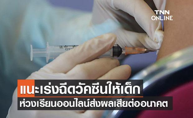 หมอนิธิ แนะเร่งตัดสินใจฉีดวัคซีนให้เด็ก ห่วงเรียนอยู่บ้านเป็นแผลถึงอนาคต