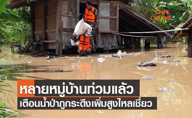 เตือนน้ำป่าภูกระดึงเพิ่มสูงไหลเชี่ยว-หลายหมู่บ้านท่วมแล้ว
