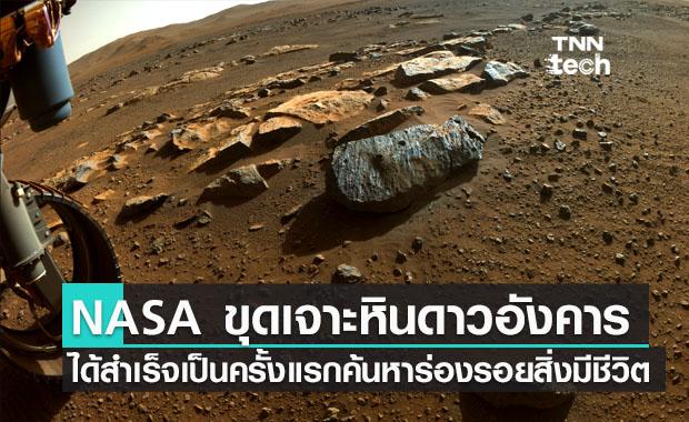 NASA ขุดเจาะหินดาวอังคารได้สำเร็จเป็นครั้งแรกค้นหาร่องรอยสิ่งมีชีวิต