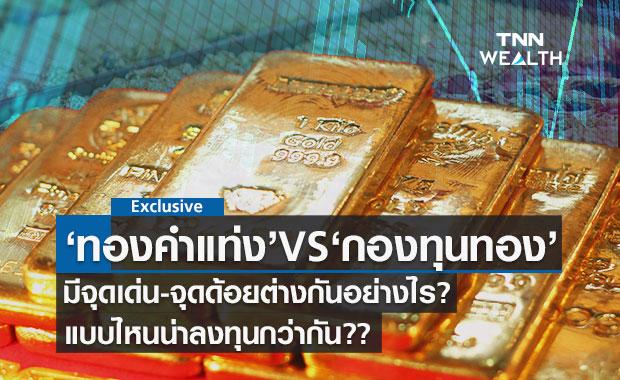 """เทียบลงทุน """"ทองคำแท่ง""""VS """"กองทุนรวมทองคำ"""" แบบไหนน่าลงทุนกว่ากัน??"""