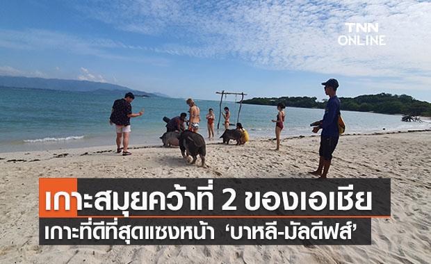 เกาะสมุยกระหึ่ม! ติดอันดับ 2 เกาะที่ดีที่สุดในเอเชียแซงหน้า 'มัลดีฟส์'