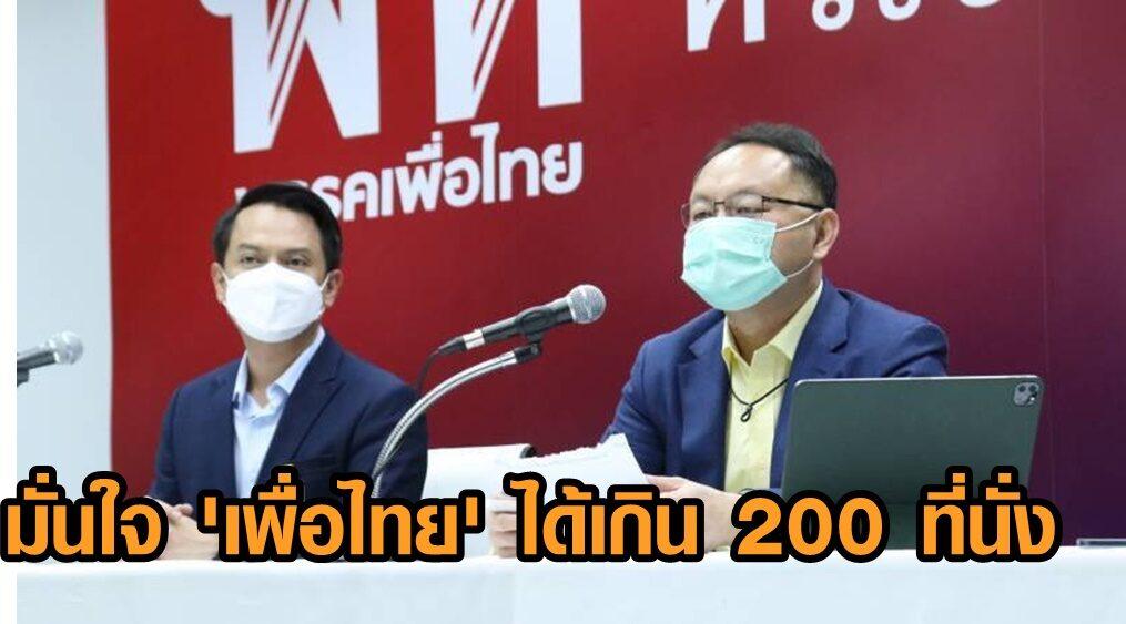 """""""โจ้ ยุทธพงศ์"""" แถลงมั่นใจ """"เพื่อไทย"""" ได้เกิน 200 ที่นั่ง"""