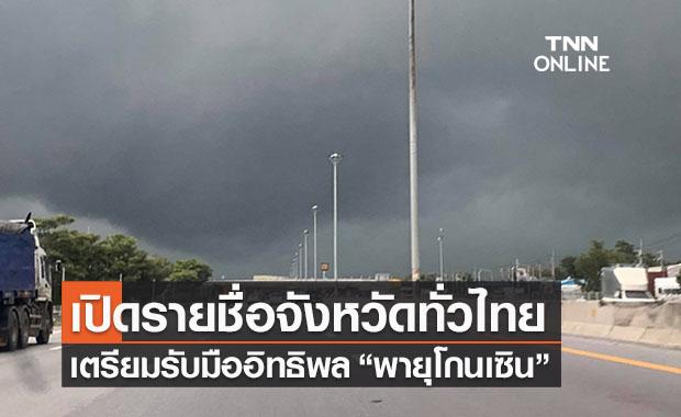 เปิดรายชื่อจังหวัดทั่วไทย รับอิทธิพล 'พายุโกนเซิน' ระวังน้ำหลาก-ดินถล่ม