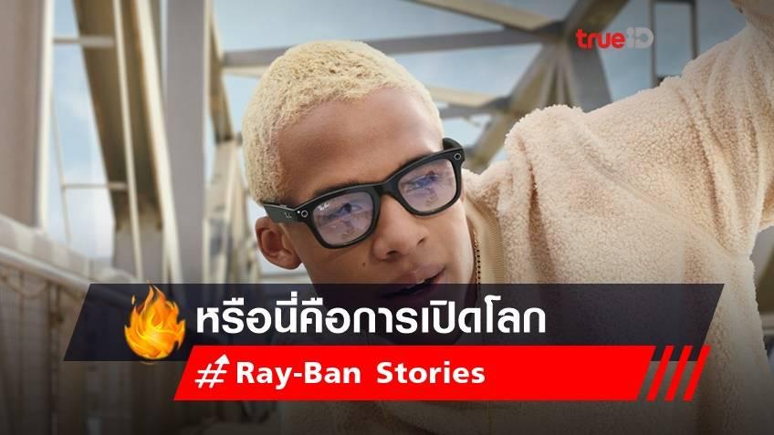 """Ray-Ban Stories"" หรือนี่คือการเปิดโลก Metaverse ของ Facebook?"