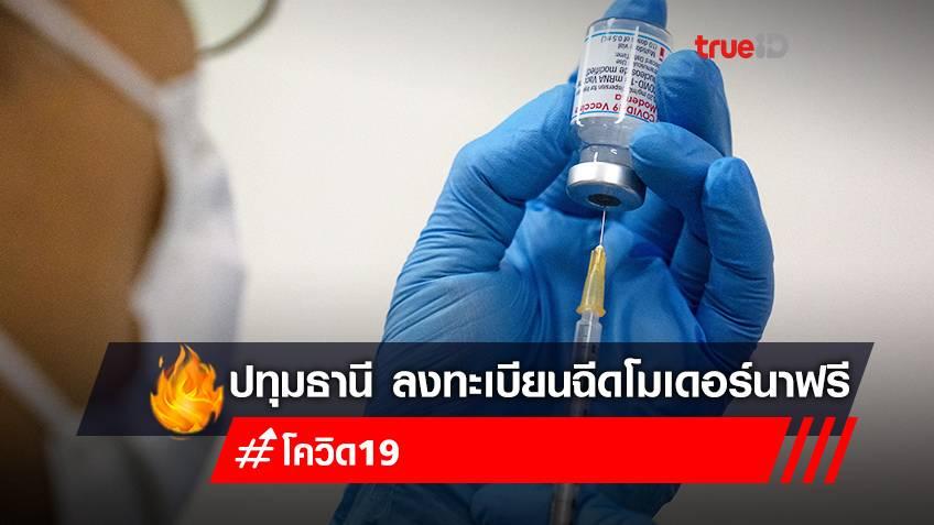 """ปทุมธานี เปิดลงทะเบียนฉีดวัคซีน """"โมเดอร์นาฟรี"""" จาก """"สภากาชาดไทย"""" เช็กเงื่อนไขได้ที่นี่!"""