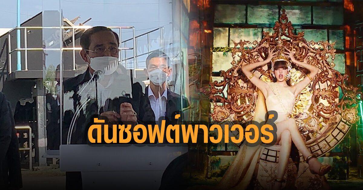 'บิ๊กตู่' ผลักดัน 'Soft Power' เพิ่มมูลค่าศก. ยก MV ลิซ่า โชว์งานหัตถศิลป์ไทย