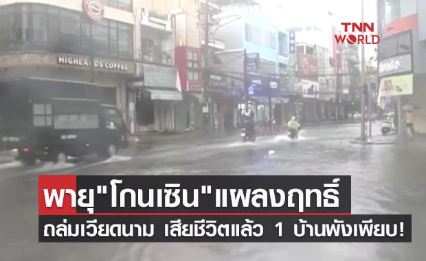 """เวียดนามอ่วม! พายุ """"โกนเซิน"""" ถล่มเสียชีวิตแล้ว 1 บ้านเสียหายกว่า 50 หลัง"""