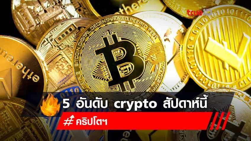5 อันดับ cryptocurrencies ที่น่าจับตามองในวันที่ 13-19 ก.ย.64