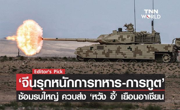 จีนรุกหนักการทหารและการทูต ซ้อมรบใหญ่ ควบส่ง 'หวัง อี้' เยือนอาเซียน