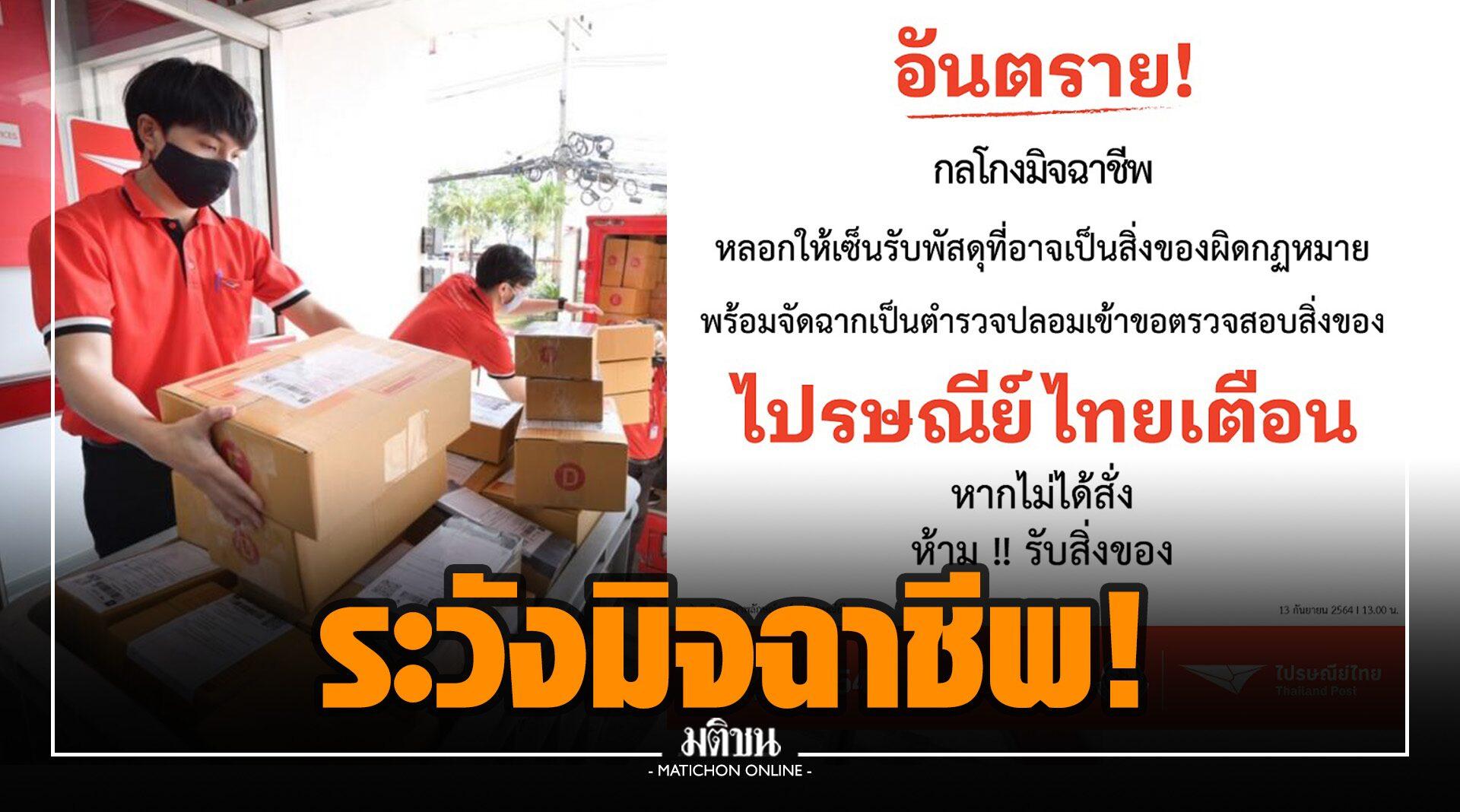 ไปรษณีย์ไทย เตือนระวังขบวนการมิจฉาชีพ อ้างเป็นเจ้าหน้าที่ส่งพัสดุ หลอกลงชื่อรับพัสดุที่ไม่ได้สั่ง