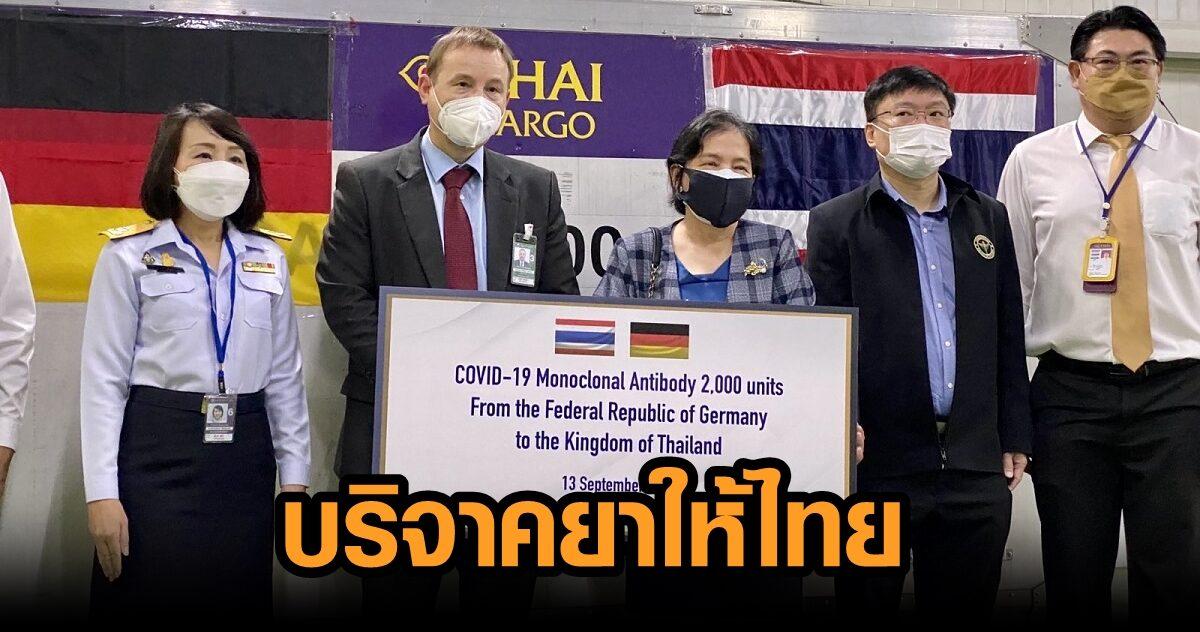 ทูต เผย ยารักษาโควิด มูลค่า 150 ล้านบาท ที่เยอรมนีบริจาคให้ ถึงไทยแล้ว