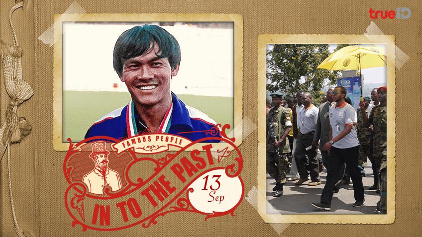 Into the past : วันเกิด อาณัติ รัตนพล อดีตนักวิ่งระยะสั้นชาวไทย , พระเจ้าโอมูกามาโอโย อึนยิมบา กาบามบา อิกูรู รูกิดีที่ 4 ขึ้นครองราชย์ (13ก.ย.)