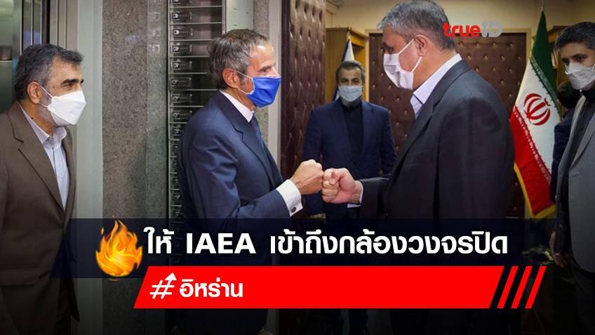 อิหร่าน-IAEA บรรลุข้อตกลง กล้องวงจรปิดส่องนิวเคลียร์