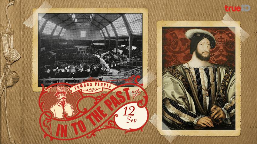 Into the past : วันประสูติ พระเจ้าฟร็องซัวที่ 1 แห่งฝรั่งเศส , กุสตาฟ มาห์เลอร์ ได้ทำการแสดง ซิมโฟนีหมายเลข 8 (12ก.ย.)