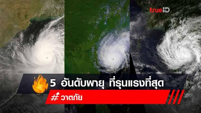 5 อันดับพายุ ที่รุนแรงที่สุดในประวัติศาสตร์ ที่มีผลกระทบต่อประเทศไทย