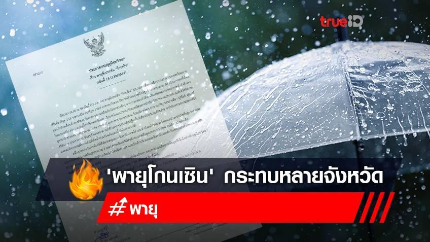 ประกาศเตือนฉบับ15 'พายุโกนเซิน' กระทบไทยหลายจังหวัดฝนตกหนักถึงหนักมาก