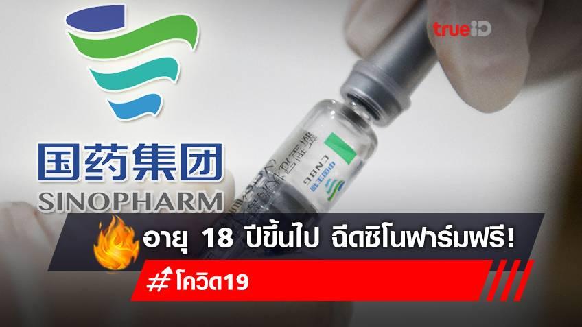 """ลงทะเบียนฉีดวัคซีนโควิด """"ซิโนฟาร์ม"""" ฟรี! สำหรับประชาชนอายุ 18 ปีขึ้นไป""""สถานเสาวภา สภากาชาดไทย"""""""