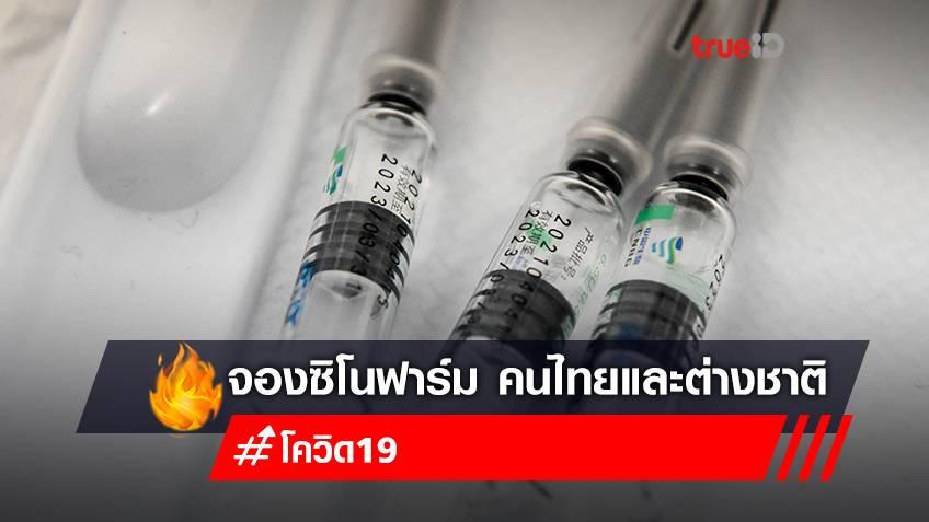 """ลงทะเบียน """"จองวัคซีนซิโนฟาร์ม"""" สำหรับคนไทยและต่างชาติ รพ.วิชัยเวชฯ อ้อมน้อย"""