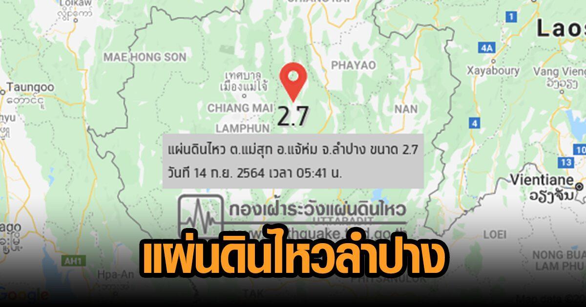 แผ่นดินไหวขนาด 2.7 ศูนย์กลาง ต.แม่สุก อ.แจ้ห่ม ลำปาง คนในพื้นที่รู้สึกแรงสั่นสะเทือน