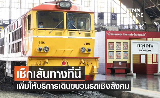 การรถไฟฯประกาศเพิ่มให้บริการเดินขบวนรถเชิงสังคม20ขบวน เริ่ม15ก.ย.นี้