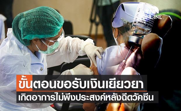 สปสช.เปิดขั้นตอนขอรับเงินเยียวยา กรณีเกิดอาการไม่พึงประสงค์หลังฉีดวัคซีนโควิด-19