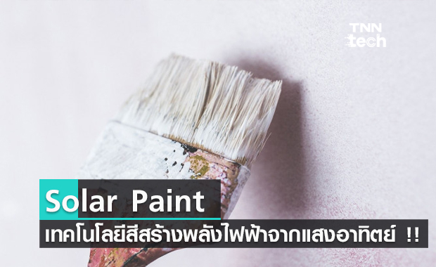 Solar Paint เทคโนโลยีสีสร้างพลังไฟฟ้าจากแสงอาทิตย์ !!