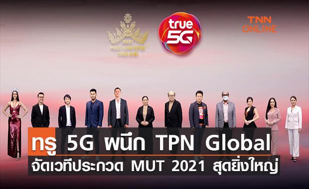 ปรากฏการณ์สุดยิ่งใหญ่ True 5G ผนึก TPN Global เปิดเวทีประกวด MUT 2021