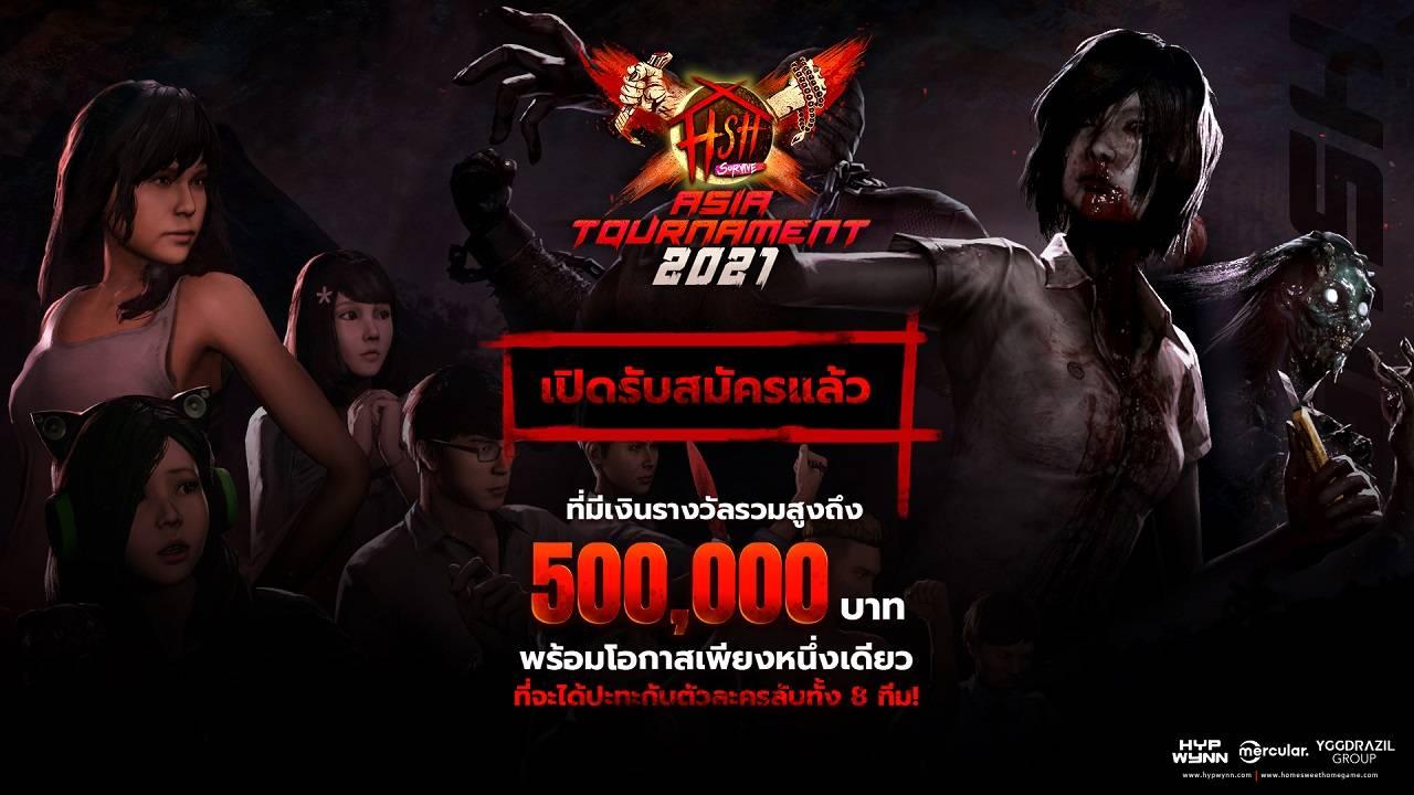 เกมดีสัญชาติไทย จัดใหญ่ระดับ SEA กับ Home Sweet Home : Survive Asia Tournament 2021 ชิงเงินรางวัลมูลค่ารวมกว่า 500,000 บาท