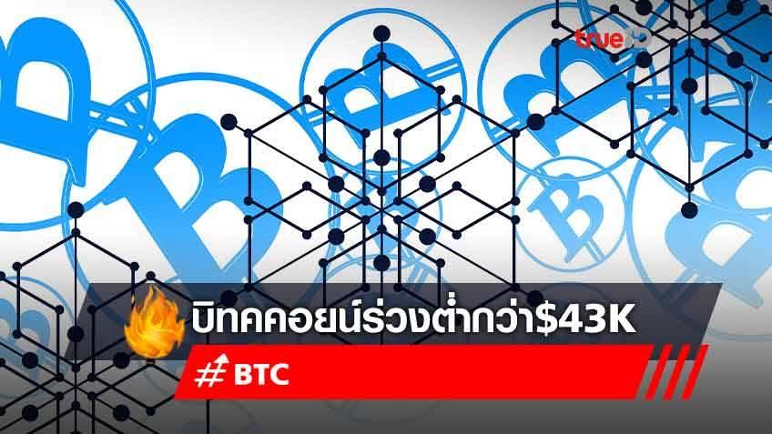 ราคา Bitcoin ลดลงต่ำกว่า $43K ในไม่กี่นาทีในตลาดคริปโต