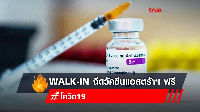 "Walk-in ฉีดวัคซีนโควิด ""แอสตร้าเซนเนก้า"" (AstraZeneca) ฟรี! ที่ รพ.ภูมิพลอดุลยเดช"