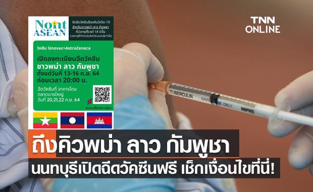 พม่า ลาว กัมพูชา เตรียมตัว! นนทบุรี เปิดฉีดวัคซีนโควิด-19 อายุ 18 ปีขึ้นไป ฟรี!
