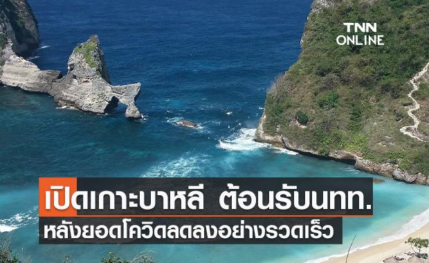 """อินโดนีเซียคลายล็อก """"เกาะบาหลี"""" ต้อนรับนักท่องเที่ยวต่างชาติ"""