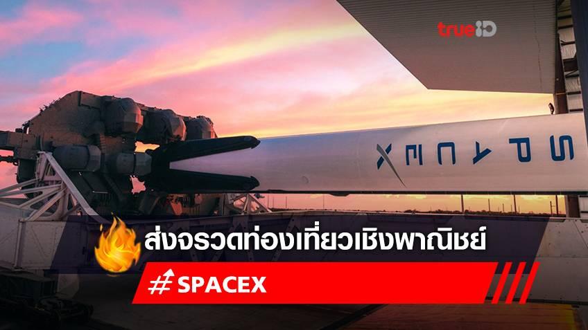 SpaceX เตรียมส่งจรวดท่องอวกาศเชิงพาณิชย์เที่ยวแรก