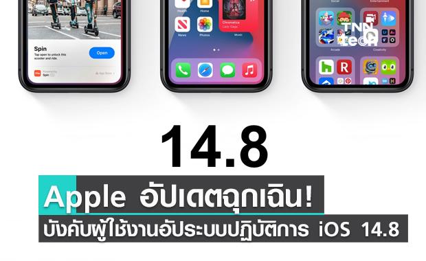 Apple อัปเดตฉุกเฉิน! บังคับผู้ใช้งานอัประบบปฏิบัติการ iOS 14.8