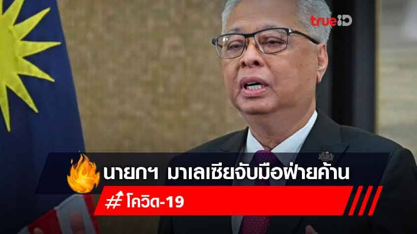 นายกรัฐมนตรีมาเลเซียลงนามข้อตกลงกับฝ่ายค้าน หวังยุติการเมืองไร้เสถียรภาพ
