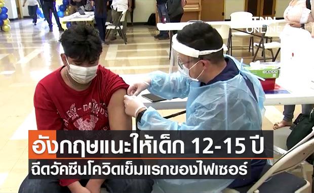 คณะที่ปรึกษาทางการแพทย์ของอังกฤษ แนะนำให้เด็กอายุ 12-15 ปีฉีดวัคซีนโควิดเข็มแรก