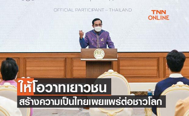 นายกฯมอบโอวาท อาสาสมัครอาคารแสดงประเทศไทย เผยแพร่ต่อชาวโลก ควบคู่พัฒนาดิจิทัล
