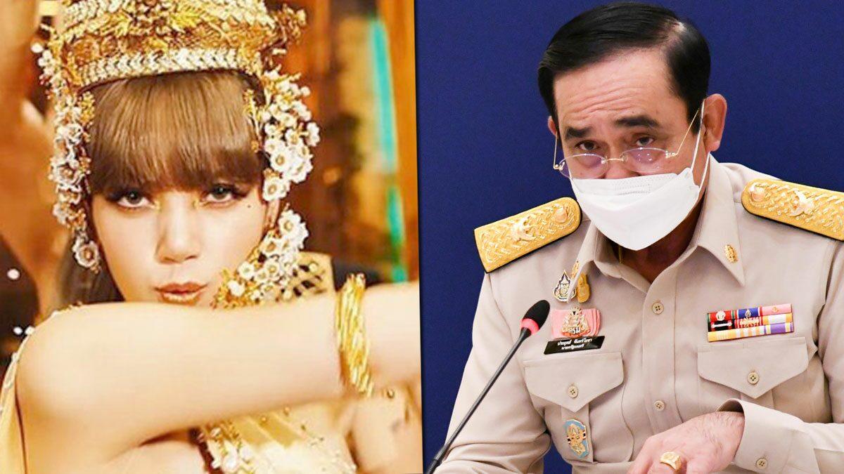'ประยุทธ์' ปลื้ม 'ลิซ่า' สร้างชื่อก้องโลก-ไม่ลืมวัฒนธรรมไทย ลั่นพร้อมส่งเสริมเต็มที่